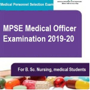 MPSE, MPSE Medical Officer Book 2019, MPSE Medical Officer Book