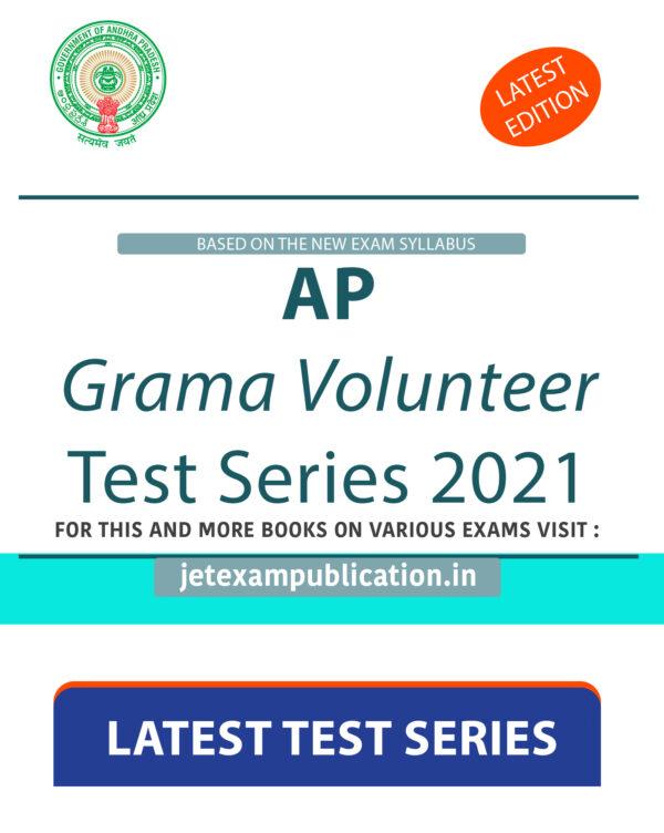 """""""AP Grama Volunteer Test Series 2021"""""""