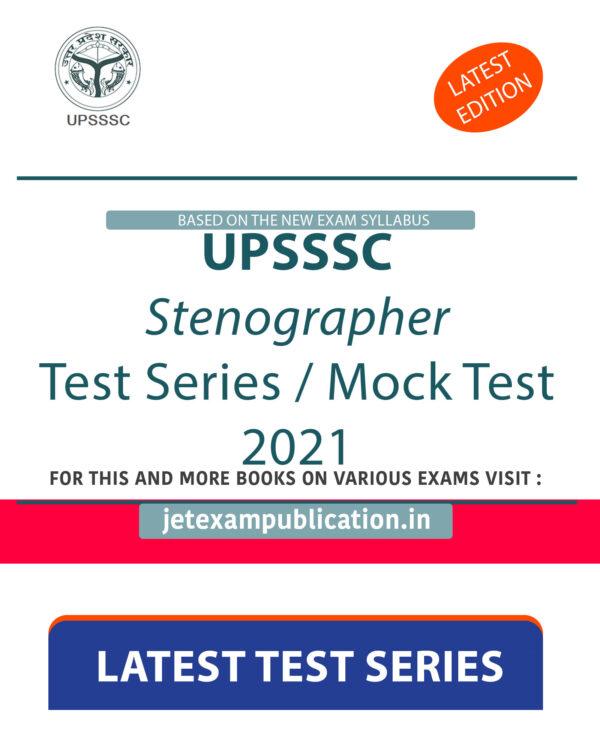 UPSSSC Stenographer Test Series 2021