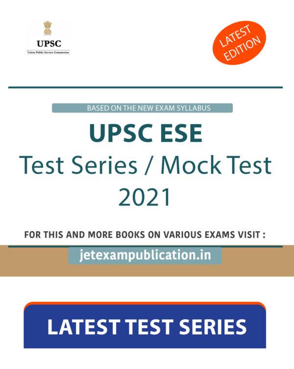 UPSC ESE Test Series 2021