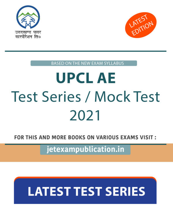 UPCL AE Test Series 2021