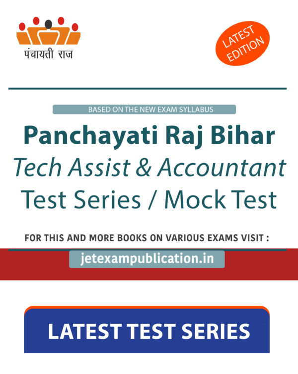 """Panchayati Raj Bihar Tech Assist & Accountant Test Series 2021"""