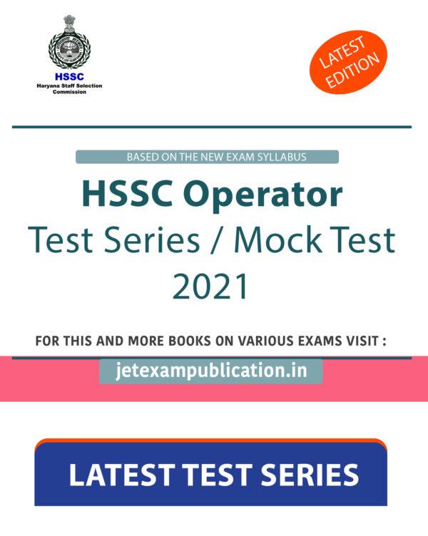 HSSC Operator Test Series 2021