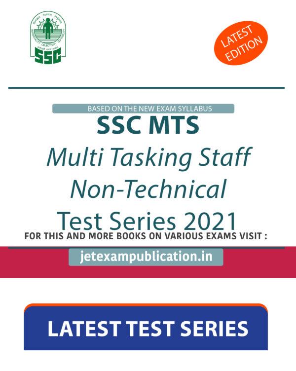 SSC MTS Test Series 2021