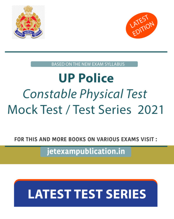 """""""UP Police Constable Physical Test Mock Test / Test Series 2021"""""""